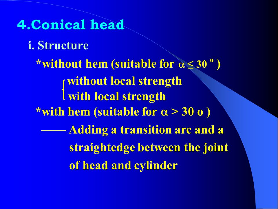 4.Conical head i. Structure *without hem (suitable for  ≤ 30 o )