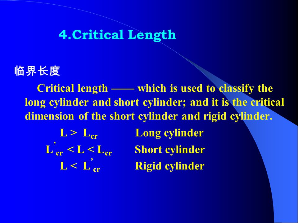 4.Critical Length 临界长度.