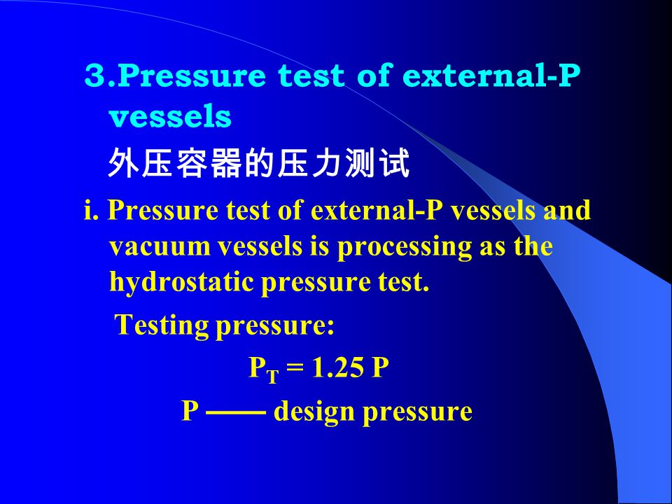 3.Pressure test of external-P vessels 外压容器的压力测试