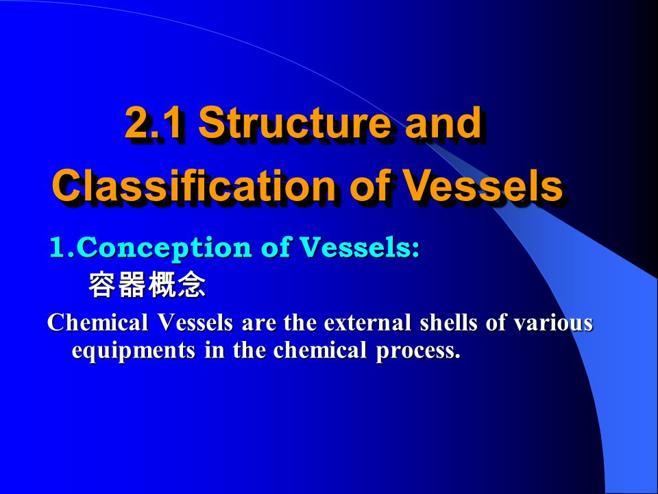 Classification of Vessels