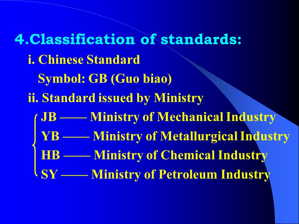 4.Classification of standards: