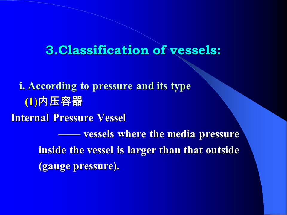 3.Classification of vessels: