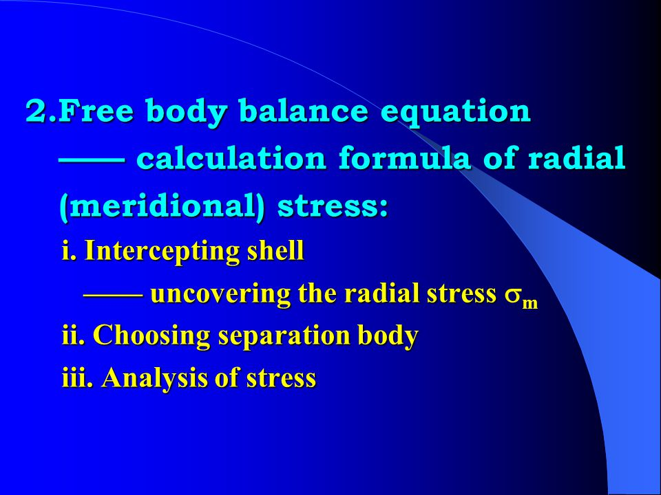 2.Free body balance equation —— calculation formula of radial