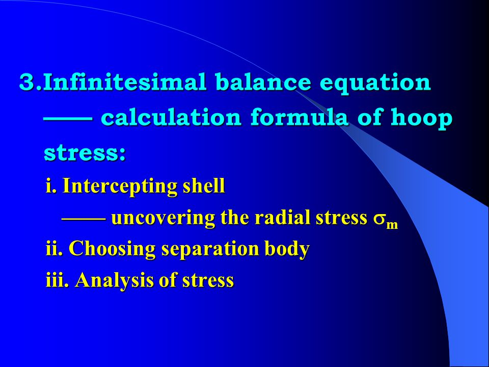 3.Infinitesimal balance equation —— calculation formula of hoop