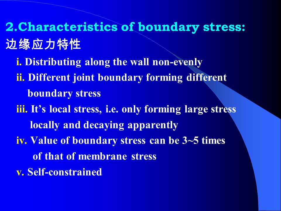 2.Characteristics of boundary stress: 边缘应力特性