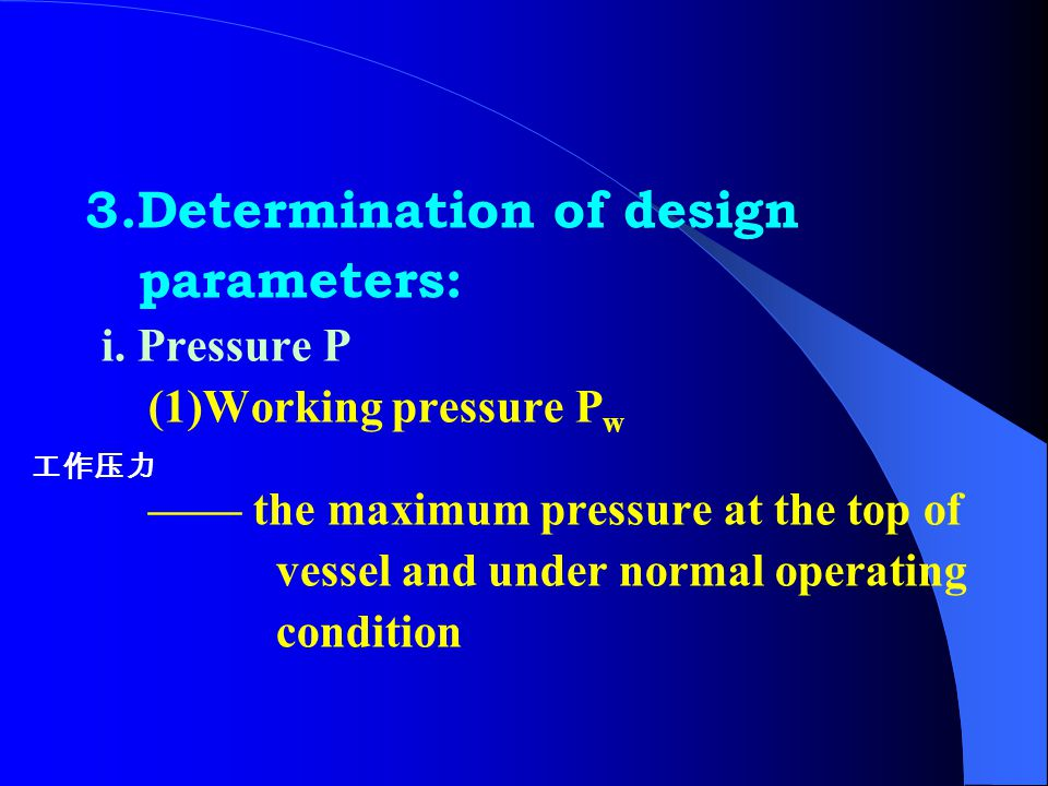 3.Determination of design parameters: