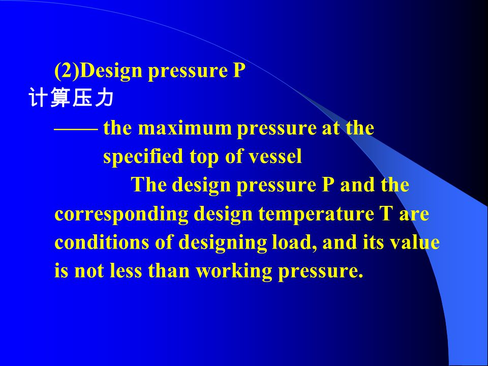 (2)Design pressure P 计算压力. —— the maximum pressure at the. specified top of vessel. The design pressure P and the.