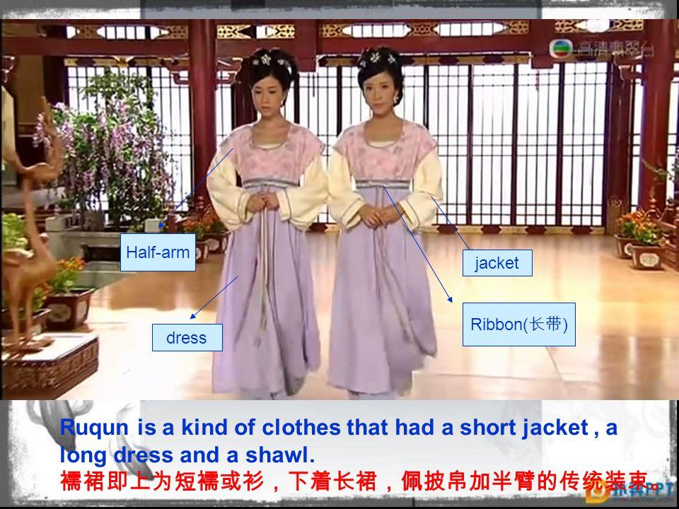 襦裙即上为短襦或衫,下着长裙,佩披帛加半臂的传统装束。