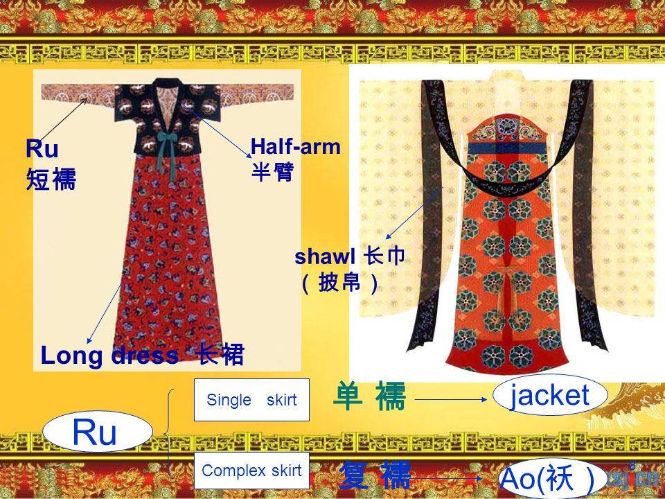 Ru 单 襦 复 襦 jacket Ao(袄) Ru 短襦 Long dress 长裙 Half-arm半臂 shawl 长巾 (披帛)