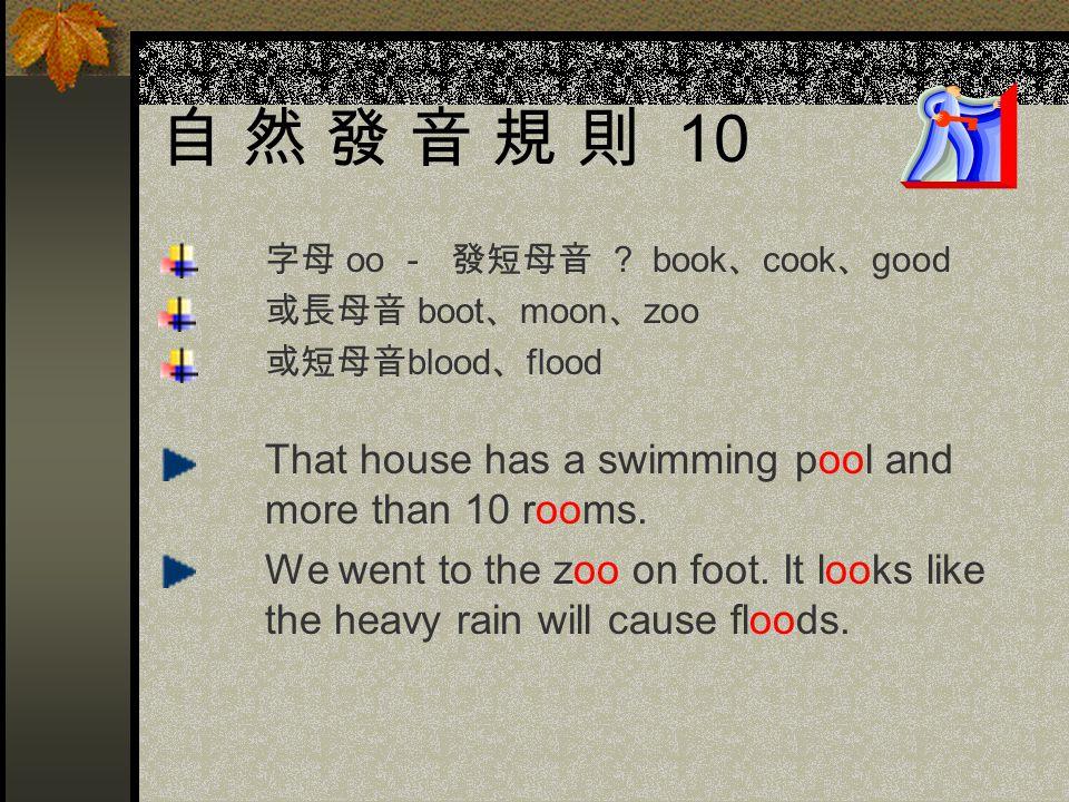 自 然 發 音 規 則 10 字母 oo - 發短母音 book、cook、good. 或長母音 boot、moon、zoo. 或短母音blood、flood.