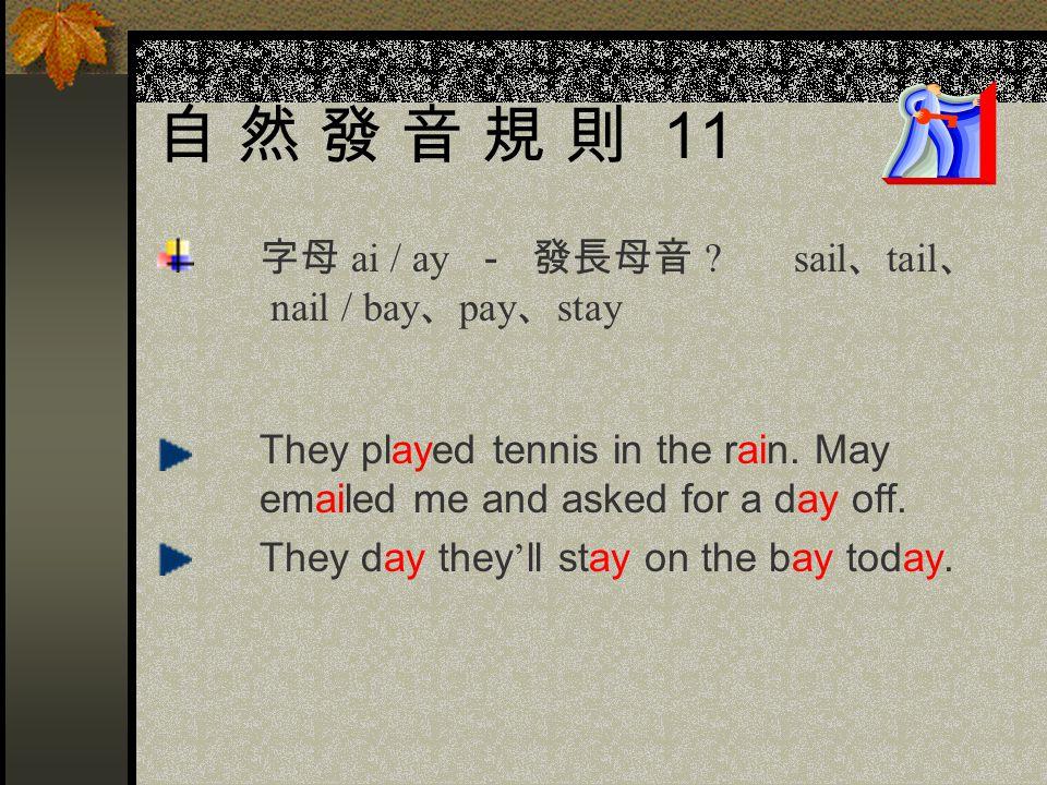 自 然 發 音 規 則 11 字母 ai / ay - 發長母音 sail、tail、 nail / bay、pay、stay