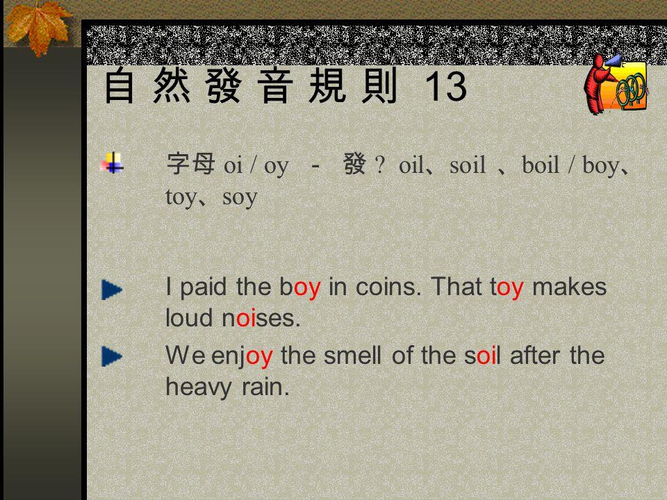 自 然 發 音 規 則 13 字母 oi / oy - 發 oil、soil 、boil / boy、 toy、soy