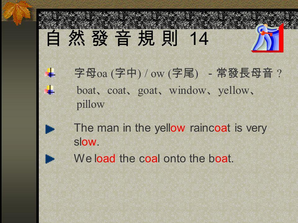 自 然 發 音 規 則 14 字母oa (字中) / ow (字尾) -常發長母音