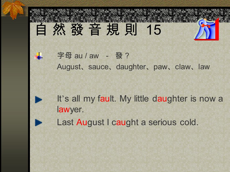 自 然 發 音 規 則 15 字母 au / aw - 發 August、sauce、daughter、paw、claw、law.