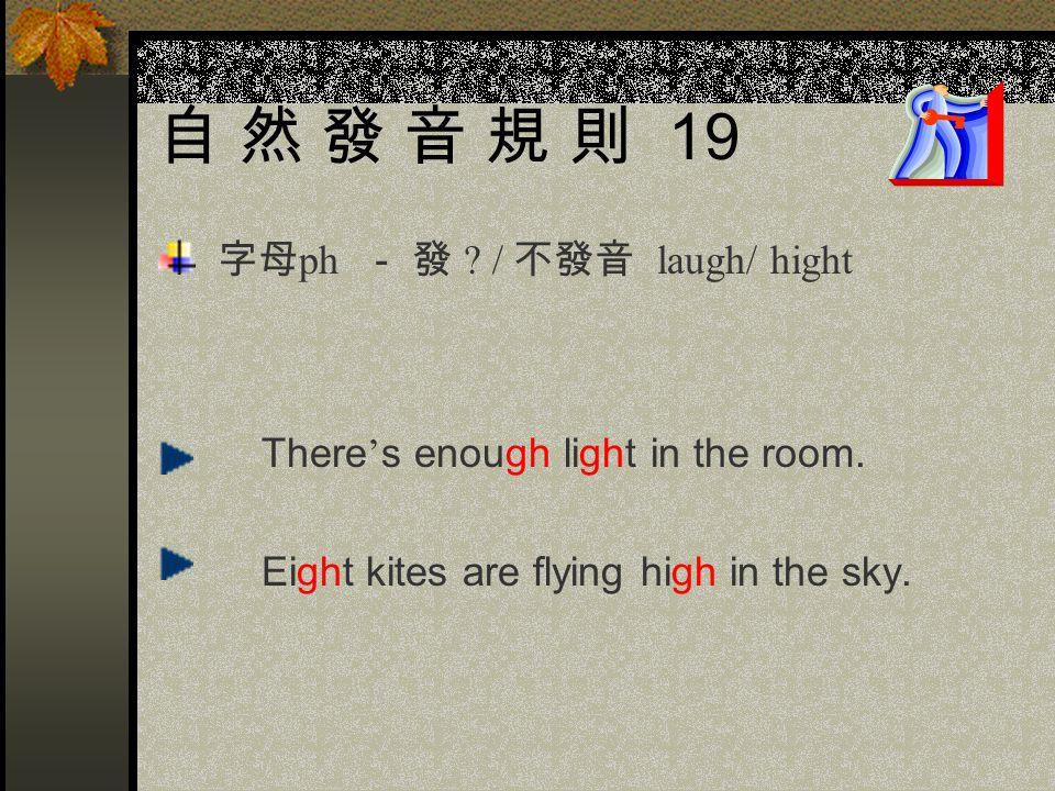 自 然 發 音 規 則 19 字母ph - 發 / 不發音 laugh/ hight
