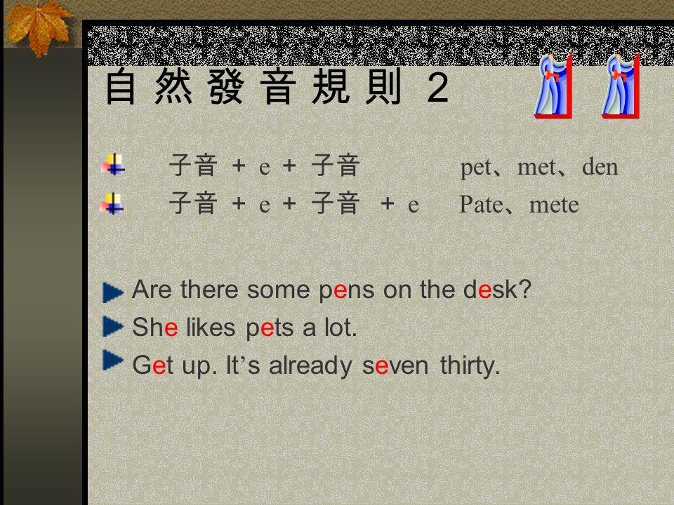 自 然 發 音 規 則 2 子音 + e + 子音 pet、met、den 子音 + e + 子音 + e Pate、mete