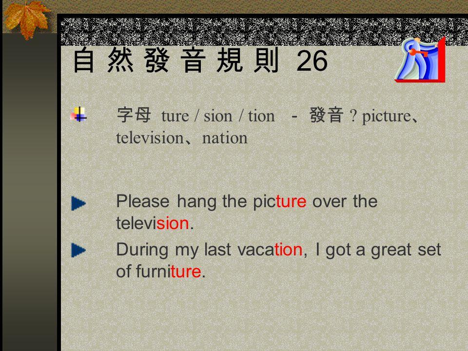 自 然 發 音 規 則 26 字母 ture / sion / tion - 發音 picture、 television、nation