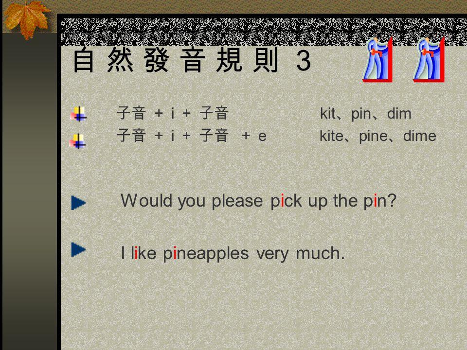自 然 發 音 規 則 3 子音 + i + 子音 kit、pin、dim. 子音 + i + 子音 + e kite、pine、dime.