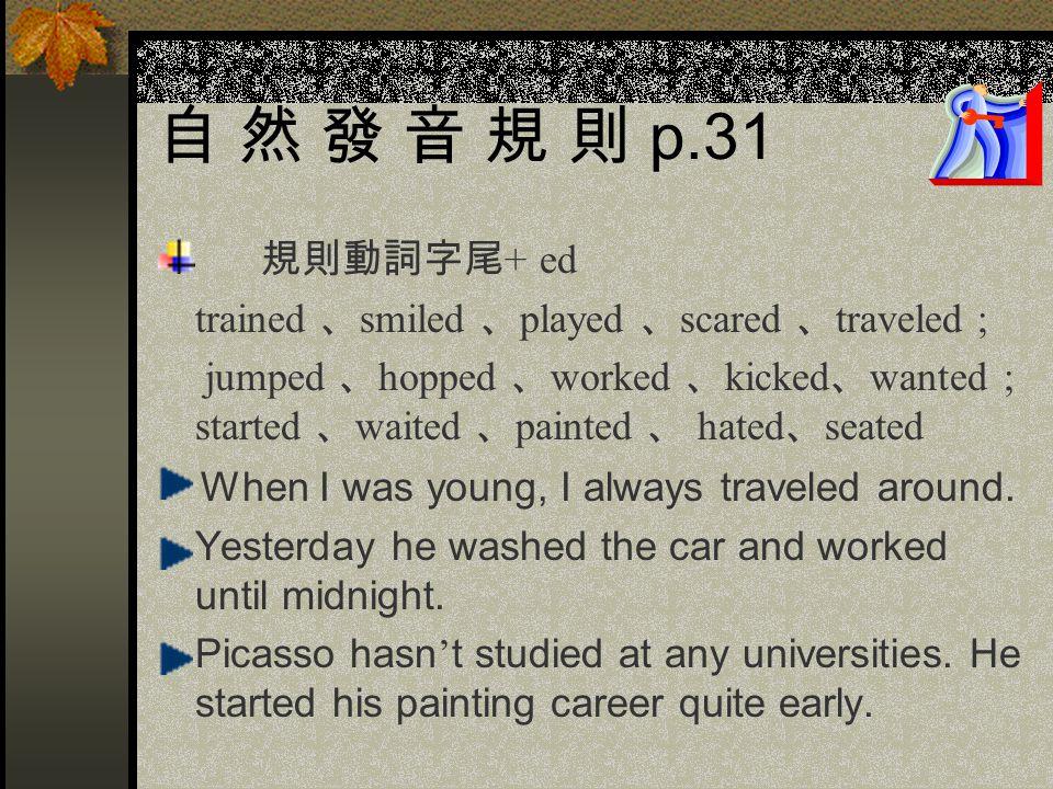 自 然 發 音 規 則 p.31 規則動詞字尾+ ed. trained 、smiled 、played 、scared 、traveled ;