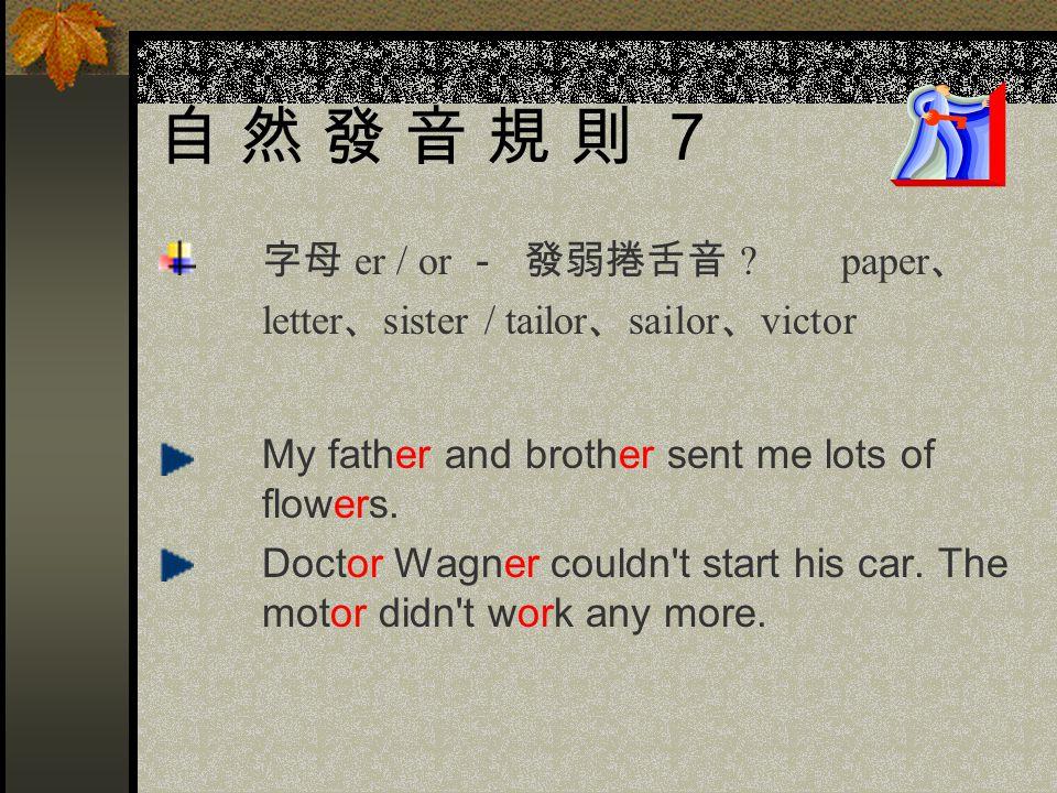自 然 發 音 規 則 7 字母 er / or - 發弱捲舌音 paper、