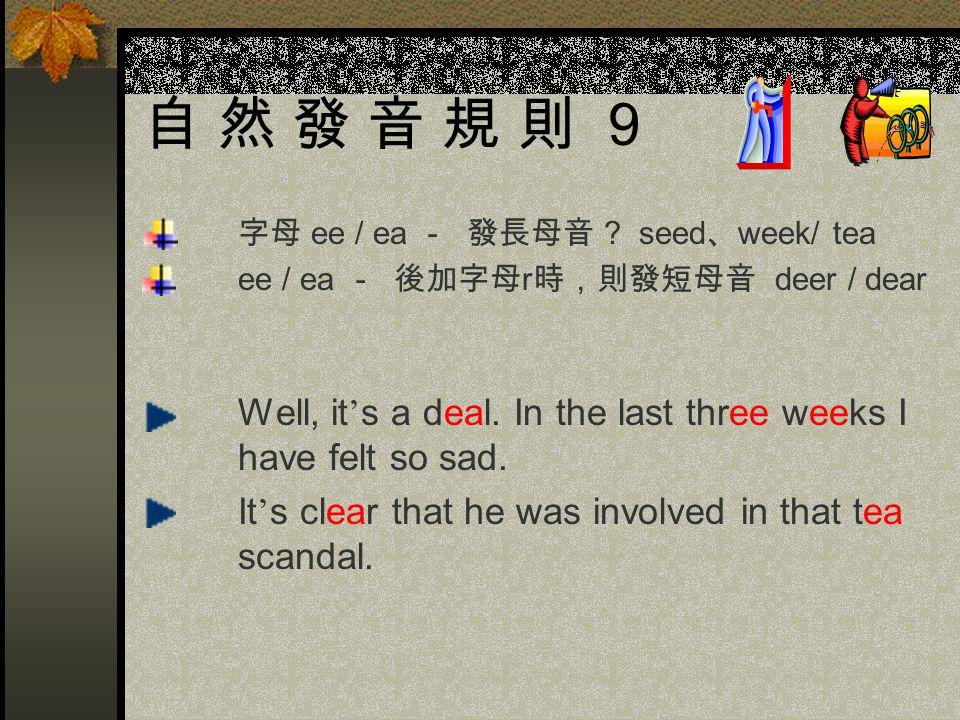 自 然 發 音 規 則 9 字母 ee / ea - 發長母音 seed、week/ tea. ee / ea - 後加字母r時,則發短母音 deer / dear.