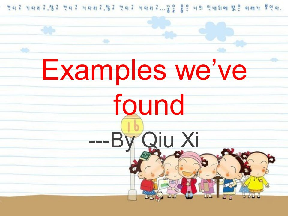 Examples we've found ---By Qiu Xi