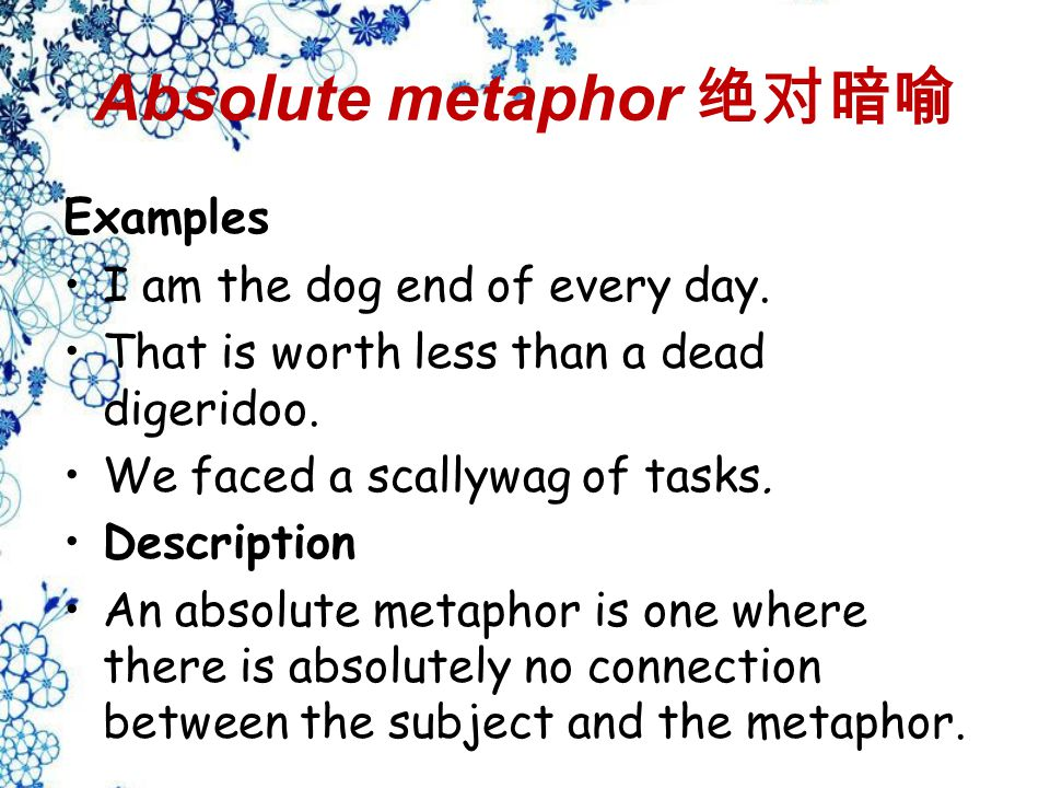Absolute metaphor 绝对暗喻
