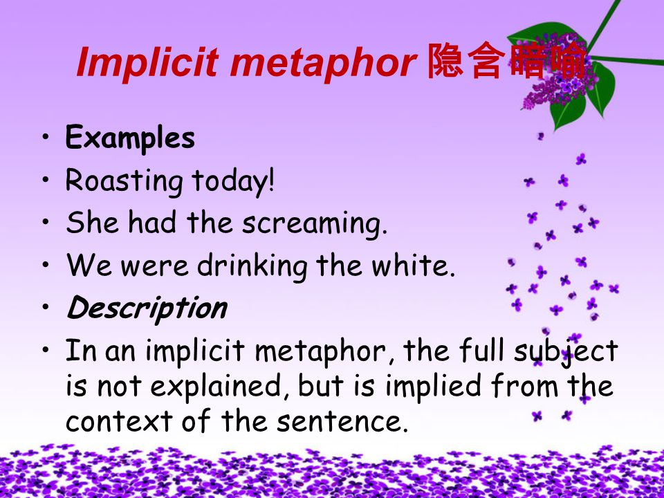 Implicit metaphor 隐含暗喻
