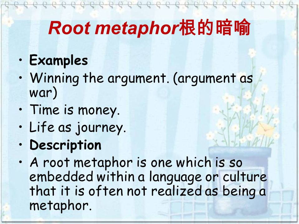 Root metaphor根的暗喻 Examples Winning the argument. (argument as war)