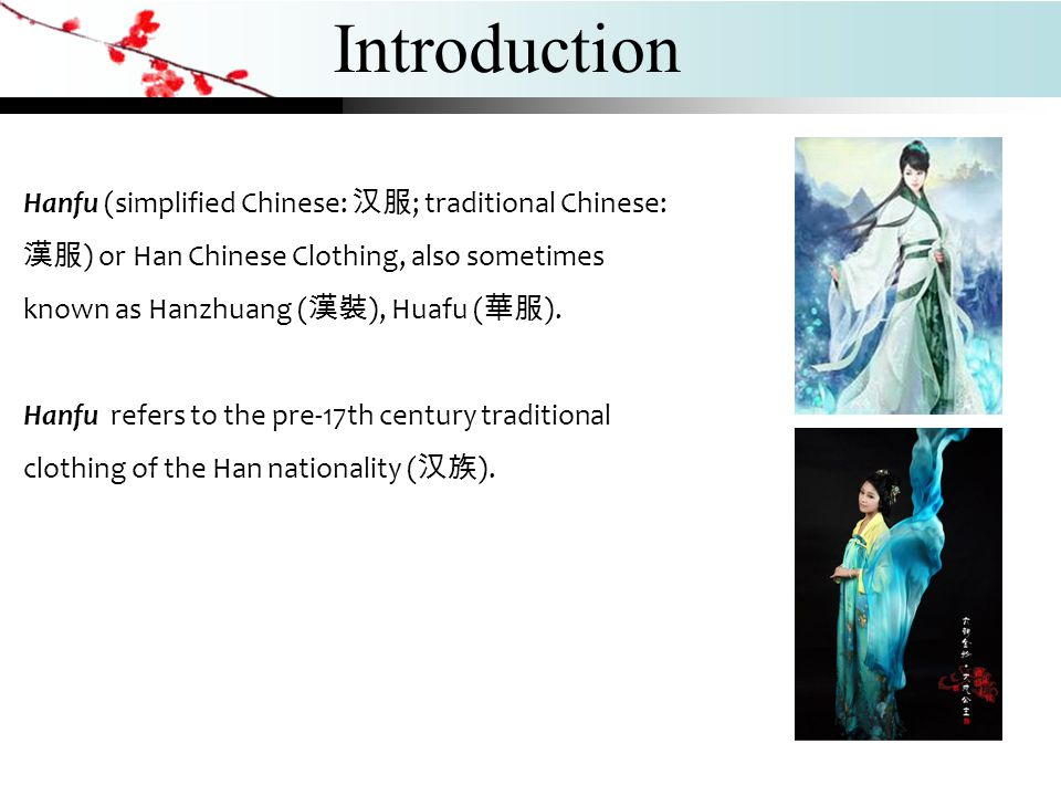 Introduction Hanfu (simplified Chinese: 汉服; traditional Chinese: 漢服) or Han Chinese Clothing, also sometimes known as Hanzhuang (漢裝), Huafu (華服).