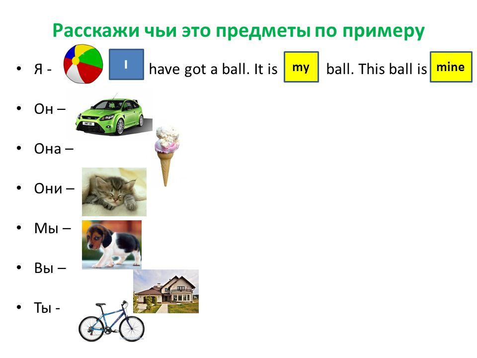 Расскажи чьи это предметы по примеру