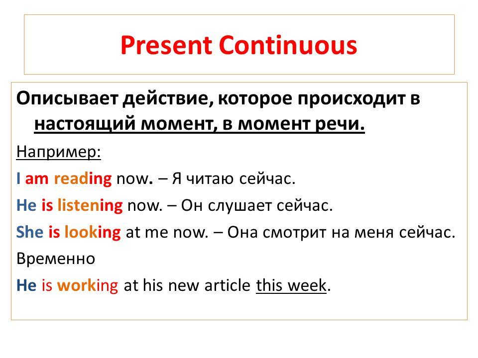 Present Continuous Описывает действие, которое происходит в настоящий момент, в момент речи. Например: