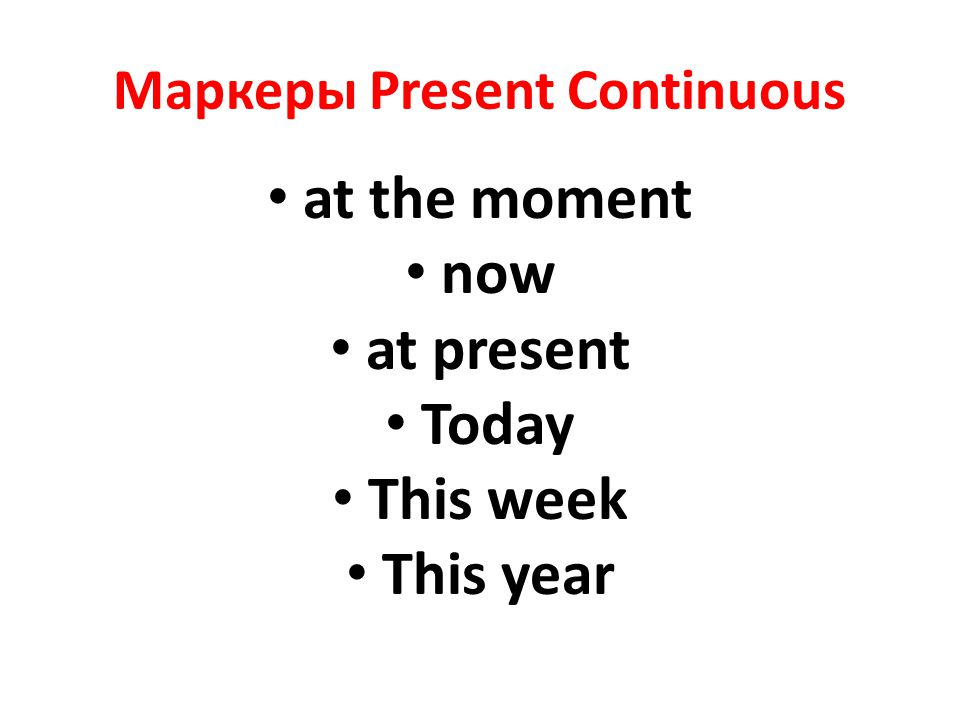 Маркеры Present Continuous