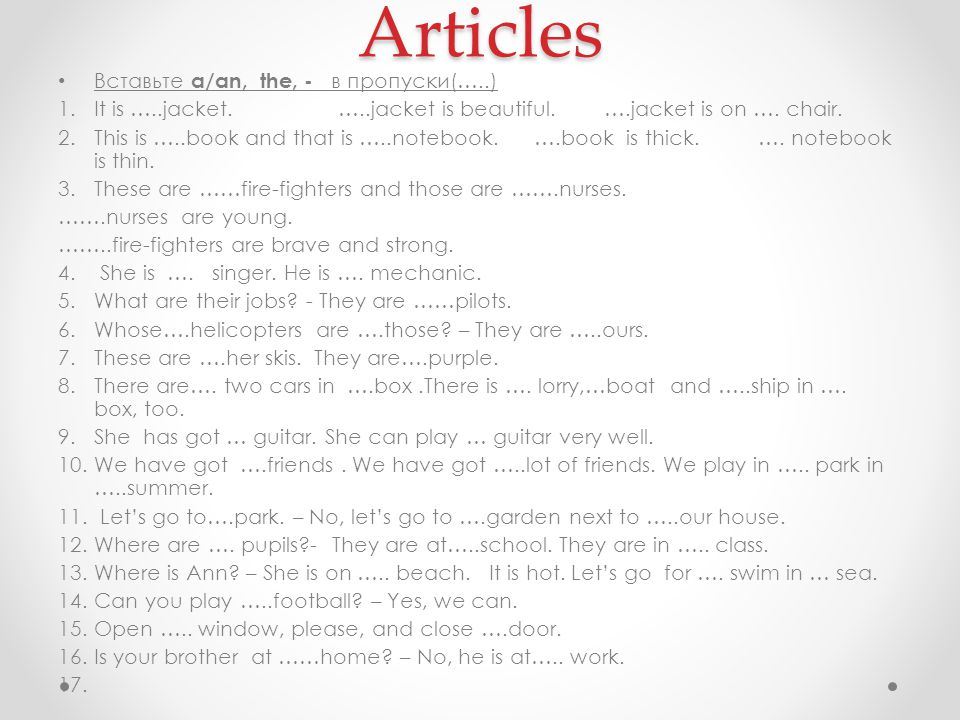 Articles Вставьте a/an, the, - в пропуски(…..)
