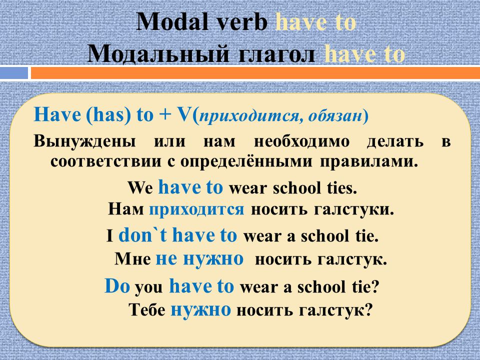 Modal verb have to Модальный глагол have to