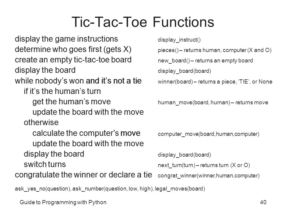 Tic-Tac-Toe Functions