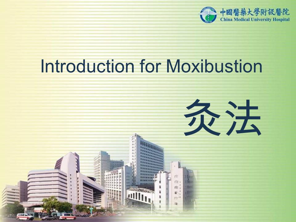 Introduction for Moxibustion