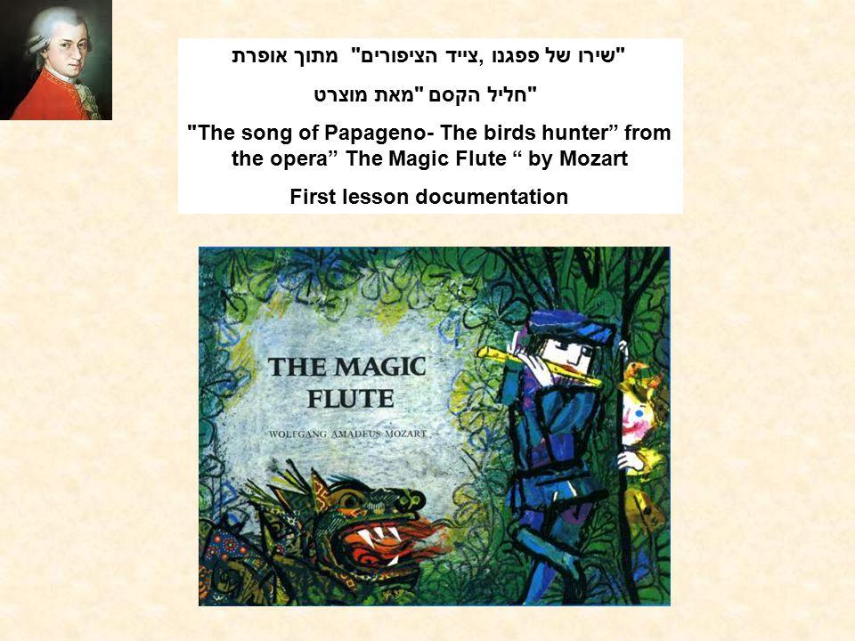 שירו של פפגנו ,צייד הציפורים מתוך אופרת First lesson documentation
