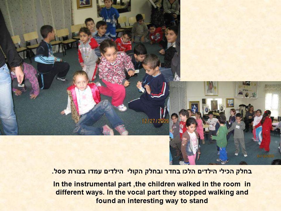 בחלק הכילי הילדים הלכו בחדר ובחלק הקולי הילדים עמדו בצורת פסל.