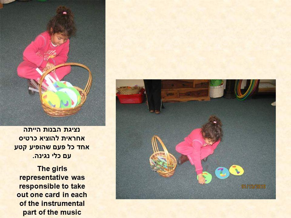 נציגת הבנות הייתה אחראית להוציא כרטיס אחד כל פעם שהופיע קטע עם כלי נגינה.