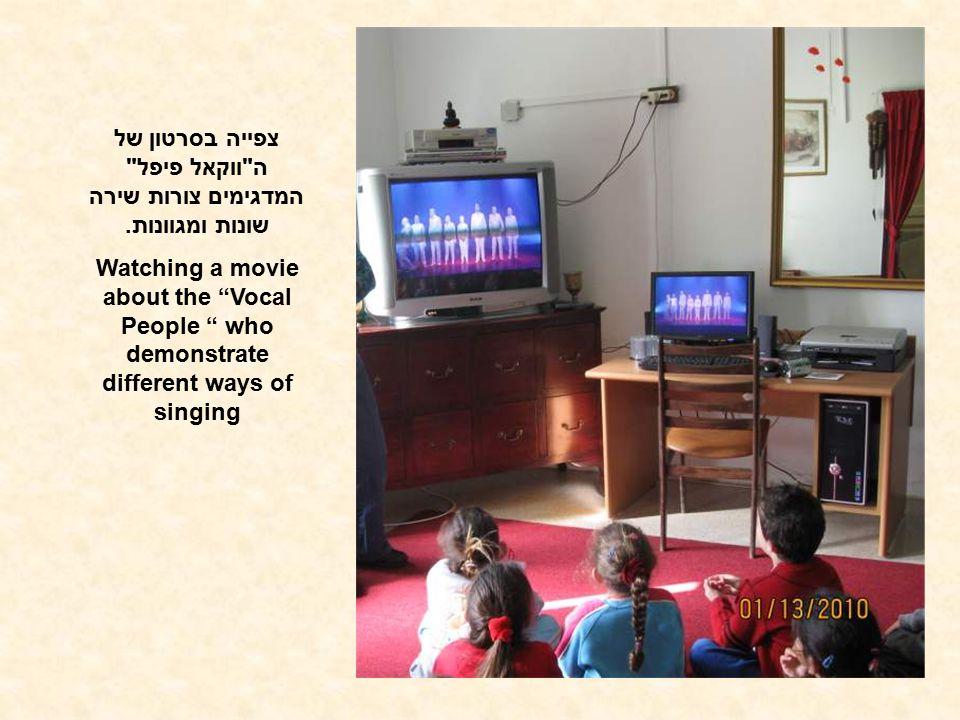 צפייה בסרטון של ה ווקאל פיפל המדגימים צורות שירה שונות ומגוונות.