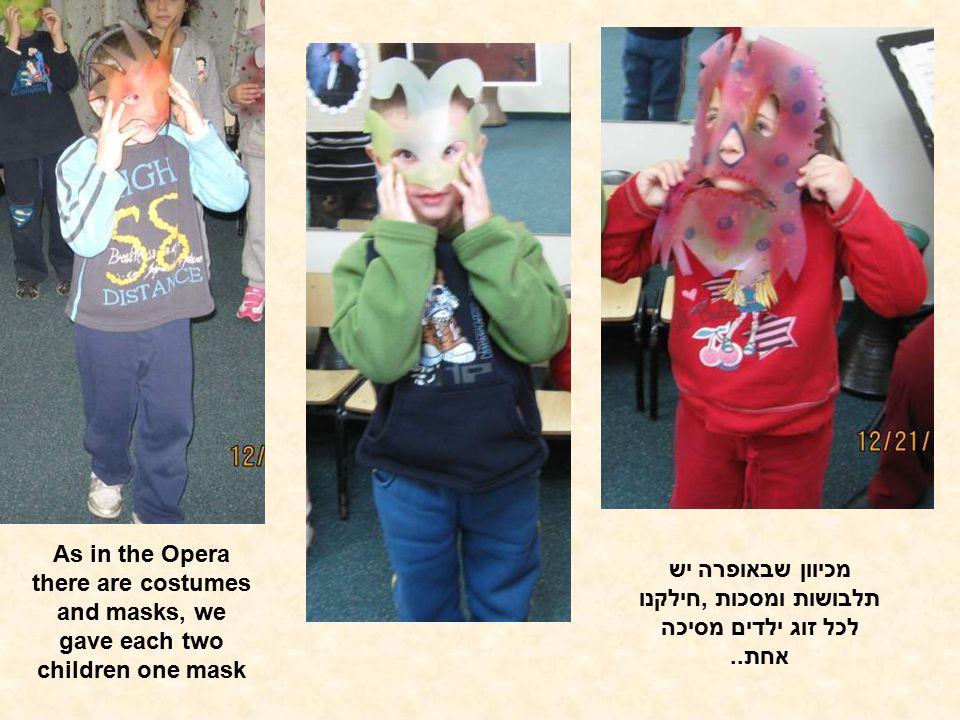 מכיוון שבאופרה יש תלבושות ומסכות ,חילקנו לכל זוג ילדים מסיכה אחת..