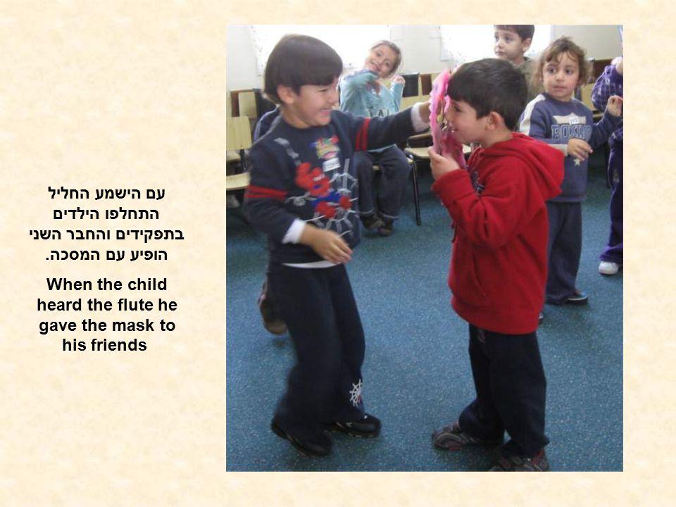 עם הישמע החליל התחלפו הילדים בתפקידים והחבר השני הופיע עם המסכה.