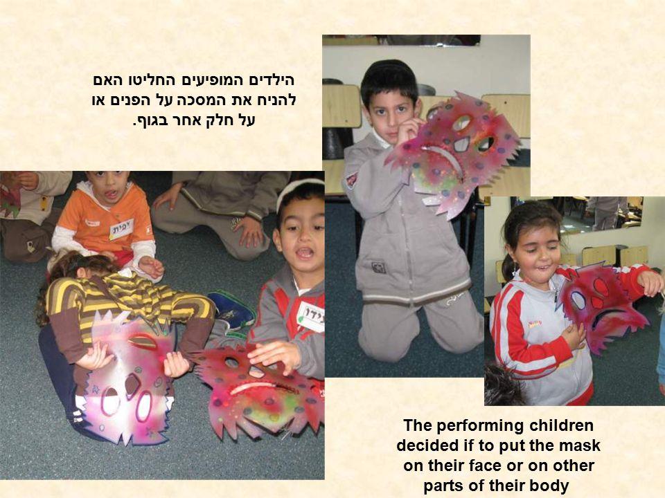 הילדים המופיעים החליטו האם להניח את המסכה על הפנים או על חלק אחר בגוף.