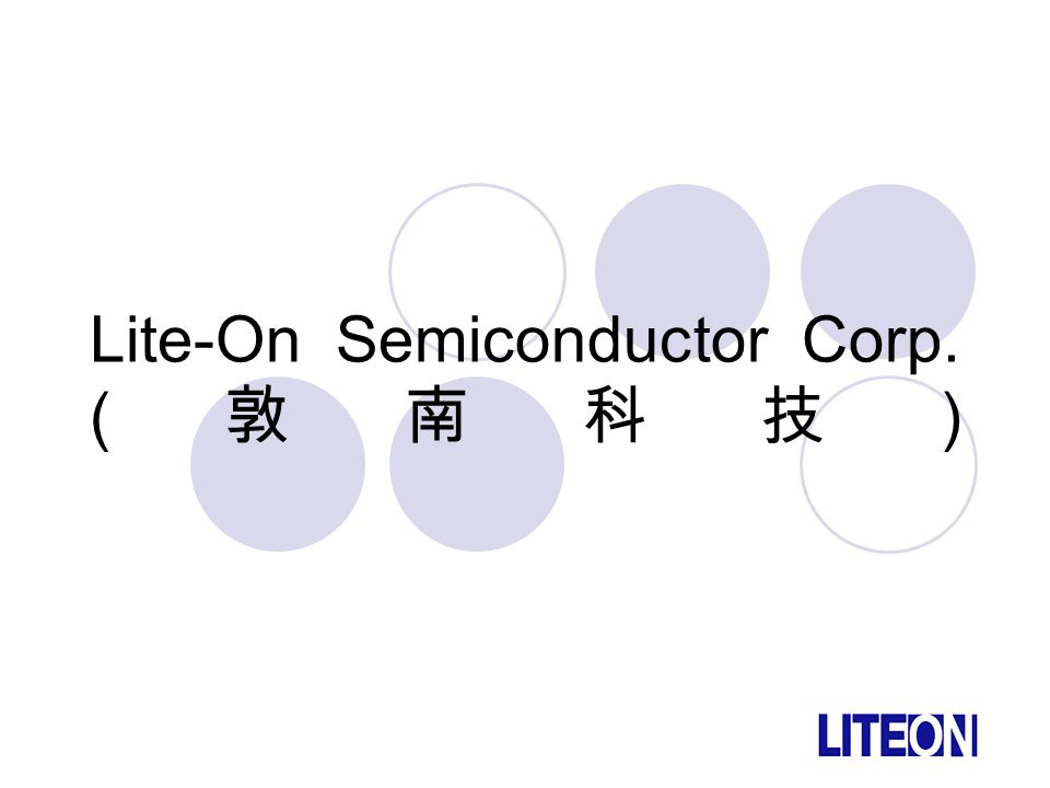 Lite-On Semiconductor Corp. (敦南科技)
