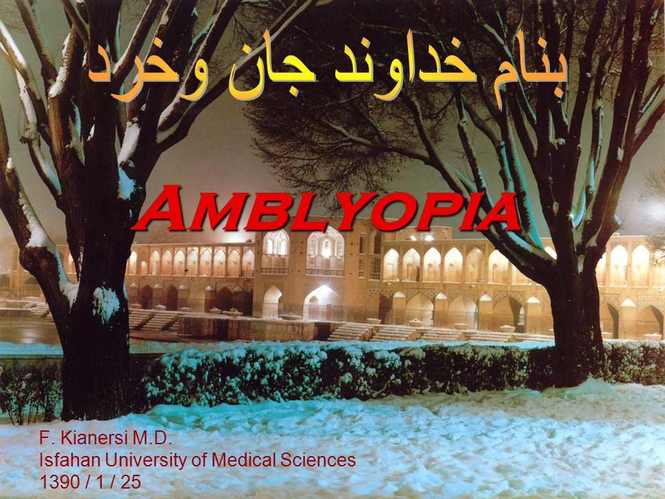 F. Kianersi M.D. Isfahan University of Medical Sciences 1390 / 1 / 25