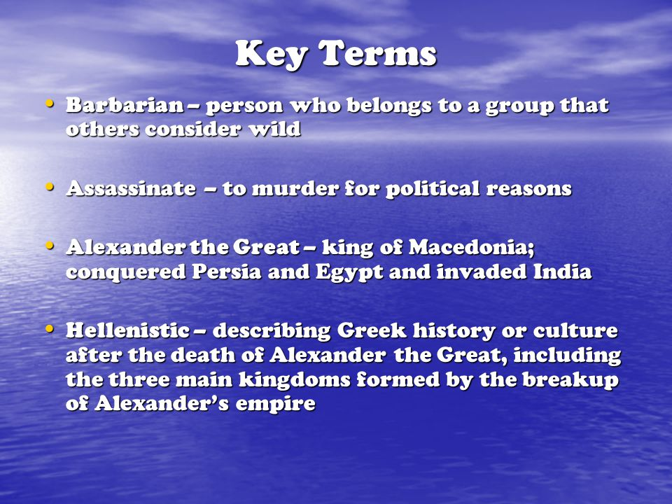 Key Terms Barbarian – person who belongs to a group that others consider wild. Assassinate – to murder for political reasons.