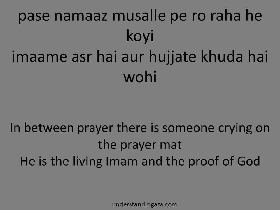pase namaaz musalle pe ro raha he koyi imaame asr hai aur hujjate khuda hai wohi