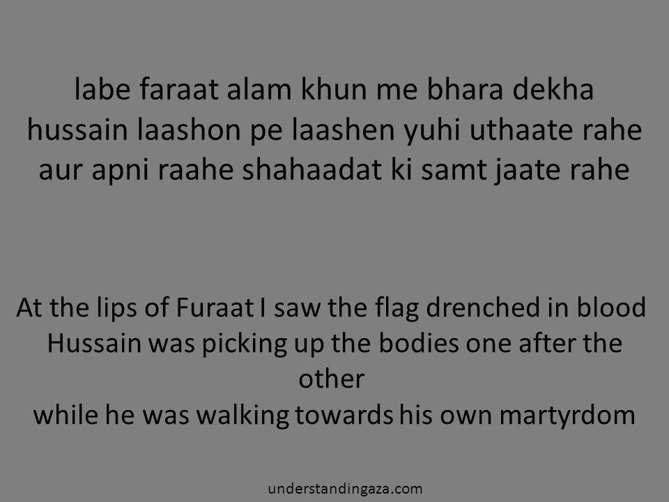 labe faraat alam khun me bhara dekha hussain laashon pe laashen yuhi uthaate rahe aur apni raahe shahaadat ki samt jaate rahe