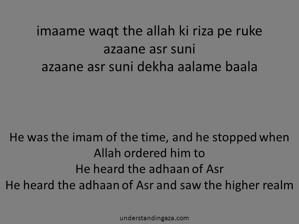 imaame waqt the allah ki riza pe ruke azaane asr suni azaane asr suni dekha aalame baala